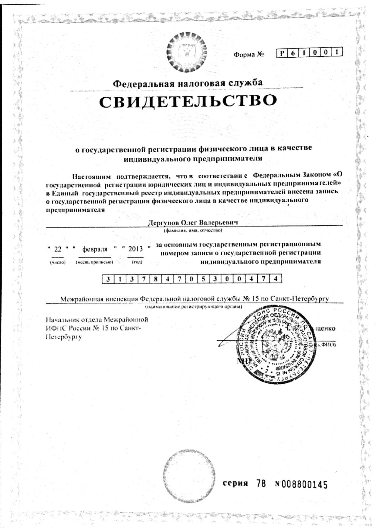 Регистрационные документы Мирсада